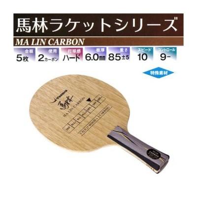馬林カーボン FLA ヤサカ 卓球ラケット シェークハンド YM-3  卓球用品