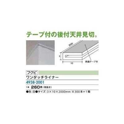 リフォーム用品 収納・内装 内装 天井・床見切り・じゅうたん押え:フクビ ワンタッチライナー