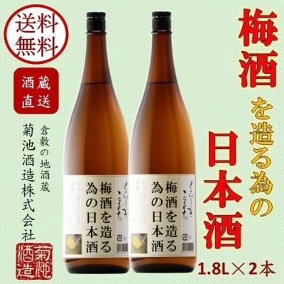 梅酒を造る為の日本酒 梅酒用酒 梅酒用日本酒 1800ml 1.8L×2本セット 梅仕事 岡山 倉敷 地酒 送料無料