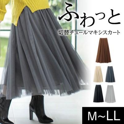 Ranan 【M~LL】切替チュールマキシスカート ベージュ LL レディース