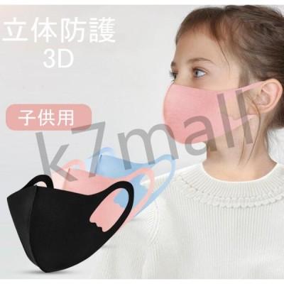 夏用 接触冷感マスク 3枚  洗える 涼感 涼しい ひんやり  接触冷感 子供用 速乾 UV 飛沫防止 花粉対策 立体 防塵   春夏秋冬