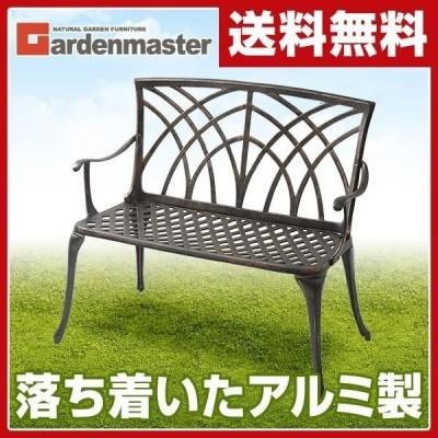 ガーデンベンチ アルミ製 アイアン調 おしゃれ KAGB-100