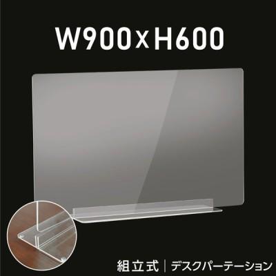 【あすつく】コロナ対策 透明 アクリルパーテーション W900xH600mm 角丸加工 デスク用スクリーン 卓上 間仕切り板 衝立 仕切り板  飛沫感染予防 dpt-n9060