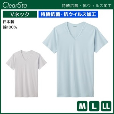 ClearSta クリアスタ 持続抗菌 抗ウイルス VネックTシャツ 半袖V首 グンゼ GUNZE 日本製 綿100% | メンズ 男性 紳士 Tシャツ インナー
