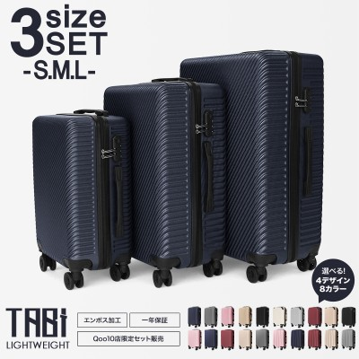 ★3個set💛★✨新モデル追加✨TABI Lightweight キャリーケース スーツケース★1年保証★