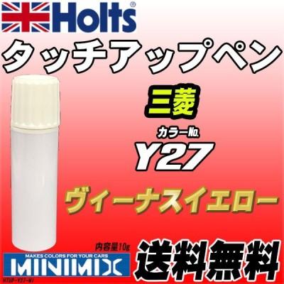 タッチアップペン 三菱 Y27 ヴィーナスイエロー Holts MINIMIX