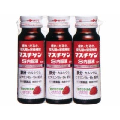 【第2類医薬品】 マスチゲン S 内服液 50ml×3本