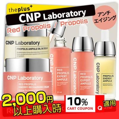 ❤[CNP] ★Red Propolis Expert Ampule 15ml/35ml/cream/ プロポリスアンプルオイルインクリーム/ プロポリスアンプル/セラム/クリーム 韓国コスメ