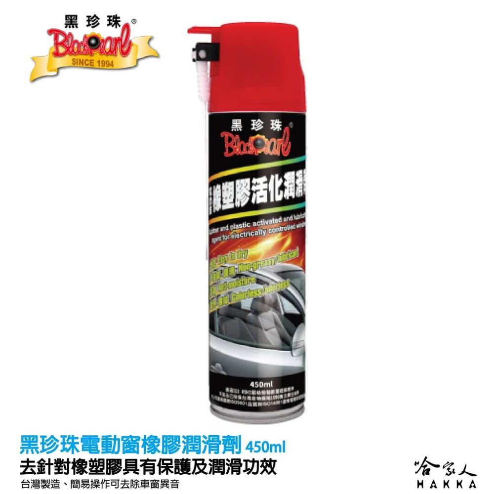 黑珍珠  電動窗潤滑劑 橡膠 塑膠 保護劑 跑步機 運動器材 保養 防止老化 450ml 哈家