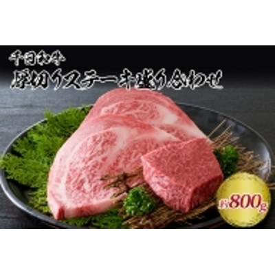 千日和牛厚切りステーキ盛り合わせ 約800g(山形牛)