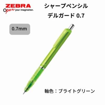 ゼブラ シャーペン シャープペンシル デルガード 0.7 P-MAB85-BRG 1本