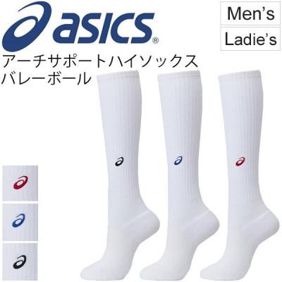 バレーボール ソックス レディース メンズ アシックス asics アーチサポートハイソックス(テーパー) 靴下 男女兼用 日本製/XWS622【取寄せ】【返品不可】