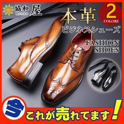 ビジネスシューズ メンズ 革靴 紳士靴 ウイングチップ 本革 牛革 ローファー 防滑 本革靴 フォーマル レザー レースアップ