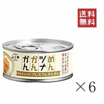 めんツナかんかん プレミアム 6缶 セット まとめ買い 送料無料