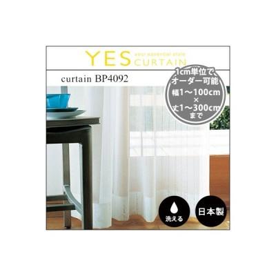 カーテン オーダーカーテン YESカーテン BP4092(約)幅1〜100×丈〜300cm[片開き] レースカーテン ウォッシャブル 日本製 洗える 国産 タッセル フック