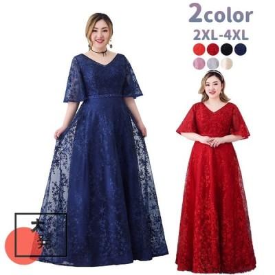パーティードレス 大きいサイズ ドレス ワンピース エレガントドレス レディース フォーマルドレス