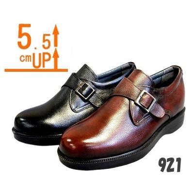 シークレットシューズ 本革 日本製 メンズシューズ 革靴 ビジネスシューズ 北嶋製靴 921