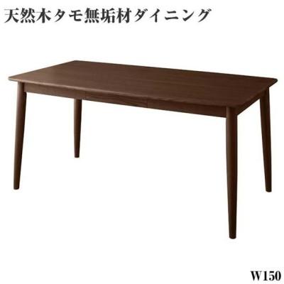 天然木 タモ無垢材ダイニング cylinda シリンダ テーブル(W150)