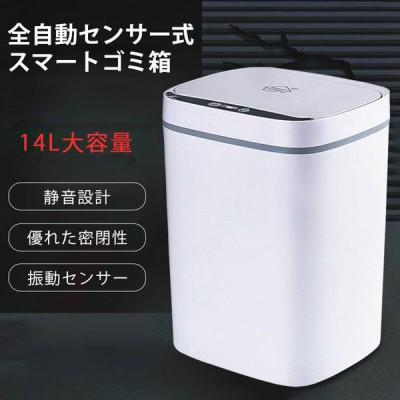 ゴミ箱 センサー式 自動開閉 非接触 ふた 電動式 自動オープン