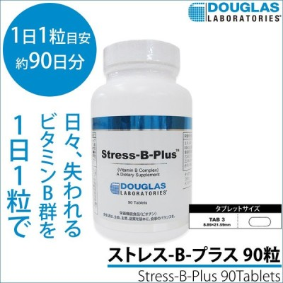 ストレス-B-プラス 90粒 葉酸 ビオチン ビタミンB1 B2 B12 ダグラスラボラトリーズ 〔7452-90〕