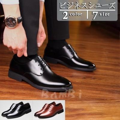 ビジネスシューズ 革靴メンズ 紳士靴 本革 新作春 革靴 紐靴 結婚式 フォーマル
