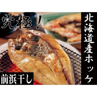 北海道産ホッケ 開きほっけ 脂が命!のってます!天然・北海道産だけに許された究極の脂!肉付き最高(干し魚・干物)釧路加工