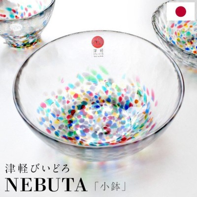 津軽びいどろ NEBUTA 小鉢 12cm 日本製 小皿 伝統工芸品 ねぶた 津軽ビードロ ビイドロ びーどろ ガラス 和食器 副菜鉢 KT480-2400