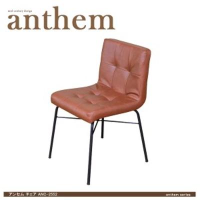 【送料無料】 アンセム チェア ANC-2552 リビングチェア ダイニングチェア デスクチェア レザーチェアー 椅子