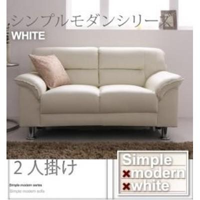 【ソファ 2人掛け 単品】 シンプルモダンシリーズ WHITE ホワイト ソファ 2P