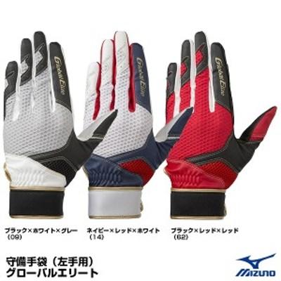 <メール便対応>ミズノ(MIZUNO) 1EJED230 守備手袋(左手用) グローバルエリート 20%OFF 野球用品 2020SS