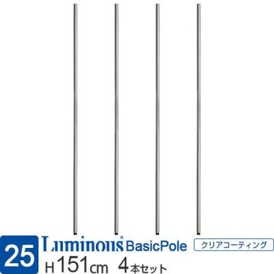 ルミナス 公式  25mm ルミナス 対応パーツ基本ポール 25P150_4 ラック基本パーツ 柱高さ152cm 高さ150×4本