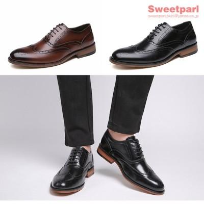 ビジネスシューズ おしゃれ 紳士靴 革靴 内羽根 ウィングチップ 黒 ブラック ブラウン 結婚式 パーティー 24.5~27.5