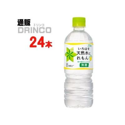 水 いろはす 天然水 に れもん レモン 555ml ペットボトル 24 本 ( 24 本 × 1 ケース ) コカ コーラ
