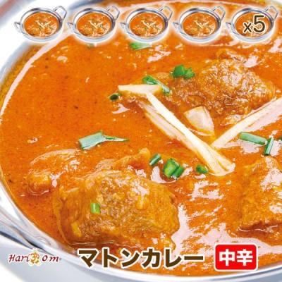 【mutton5】ゴロっとマトンカレー(中辛) 5人前セット★インドカレー専門店の冷凍カレー