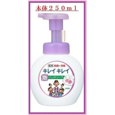キレイキレイ 本体 泡ハンドソープ 【フローラルソープの香り】 250ml