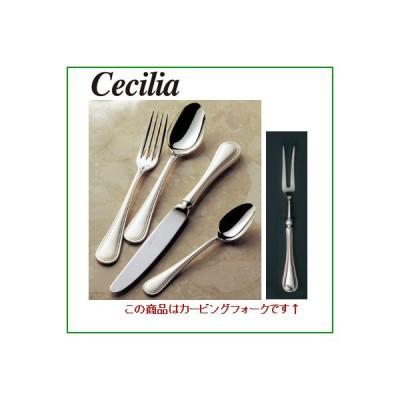 セシリア 18-8 (銀メッキ付) EBM カービングフォーク (H・H) /業務用/新品