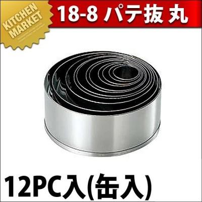 18-8ステンレス パテ抜12PC入(缶入)丸型