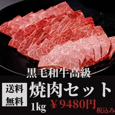 高級黒毛和牛 BBQ焼肉セット1kg