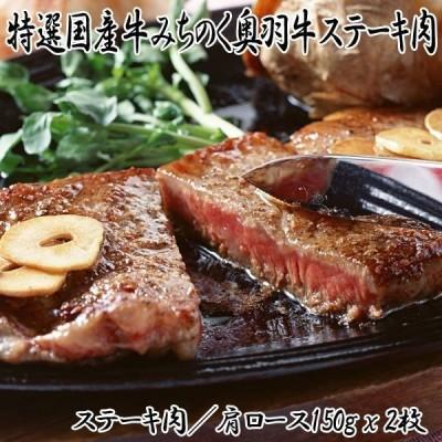 特選国産牛みちのく奥羽牛ステーキ肉(150gx2枚 300g 2枚セット ヘルシー牛肉 ステーキ牛肉 高級牛肉 国産和牛 グルメギフト お中元)