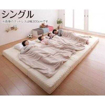 豊富な6サイズ展開 厚さが選べる 寝心地も満足なひろびろファミリーマットレス シングル 厚さ12cm