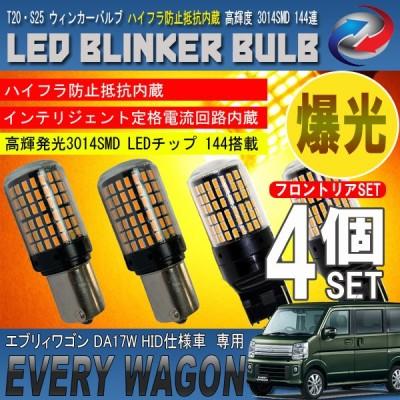 エブリィワゴン DA17W HID仕様車 T20 S25 LED ウィンカーバルブ 4個セット 3014SMD 144連 爆光 ハイフラ防止抵抗内蔵
