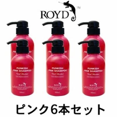 ロイド カラーシャンプー ブライセス ロイド カラーシャンプー ピンク 300ml 6本セット  キャンセル不可商品