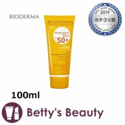 ビオデルマ フォトデルム マックス ミルク SPF50+  100ml【P】日焼け止め(ボディ) BIODERMA