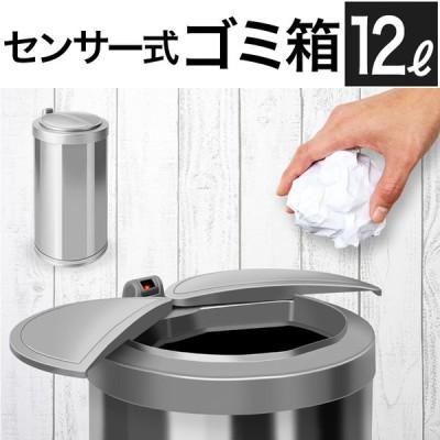 ゴミ箱 自動開閉ゴミ箱 ダストボックス 自動ゴミ箱 12リットル センサー付きゴミ箱 ごみ箱 くずかご ごみばこ おしゃれ キッチン フタが手に当たらない