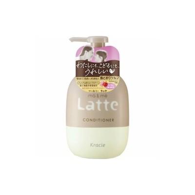 クラシエホームプロダクツ マー&ミー Latte コンディショナー 490g(4901417702029)