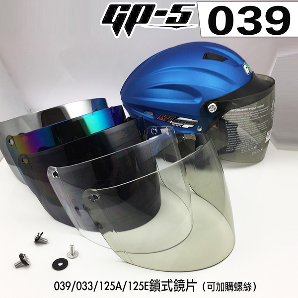 GP5 雪帽 GP-5 A039 039 037 鎖式鏡片 電鍍鏡片 電鍍彩 電鍍銀 抗UV 耐磨鏡片 半罩 安全帽