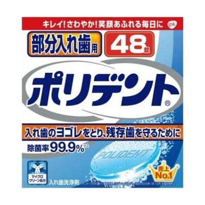 【あわせ買い2999円以上で送料無料】部分入れ歯用ポリデント 48錠