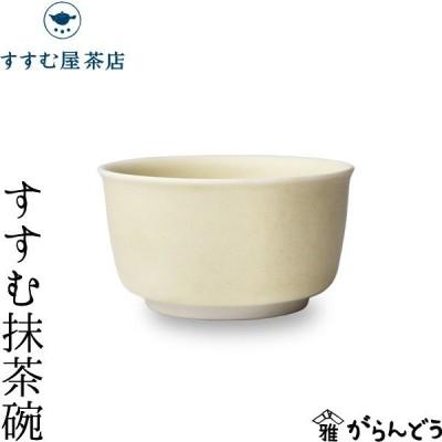 抹茶碗 すすむ抹茶碗 すすむ屋茶店 有田焼 茶道具 茶器 抹茶 磁器 母の日