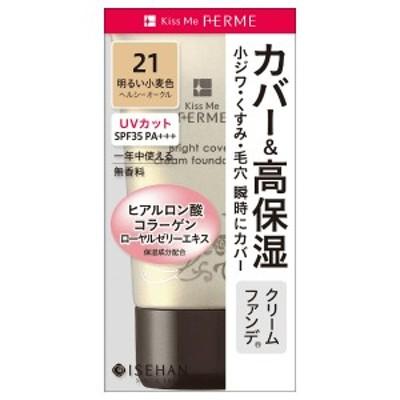 フェルム 明るくカバークリームファンデ10/ピンクよりの明るい肌色 25g(送料無料メール便)  651