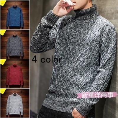 セーター メンズ タートルネック 無地 4色 細身 暖かい ニット カジュアル 厚手 セーター